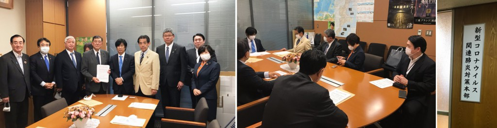 新型コロナウイルス関連肺炎対策本部の田村本部長へ要望書を申し入れ