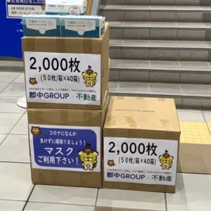(株)郡中本店